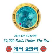 20 000 Rails Under the Sea